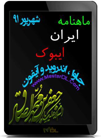 iranebook-shahrivar