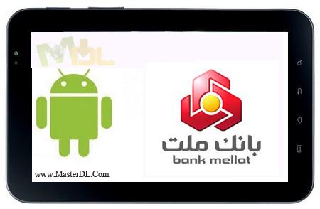 Image result for دانلود نرم افزار بانک ملت