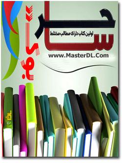 Saher-Book