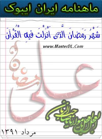 iranebook