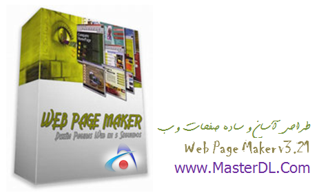 طراحی آسان و ساده صفحات وب Web Page Maker v3.21