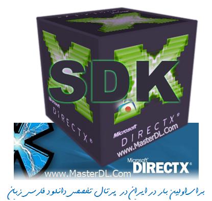 دانلود نرم افزار دایرکتس مایکروسافت Microsoft DirectX SDK 9.29.1962