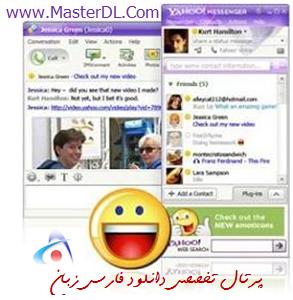 یاهو مسنجر پرتابل ( قابل حمل ) Portable Yahoo Messenger 10.0.0.1258 Final