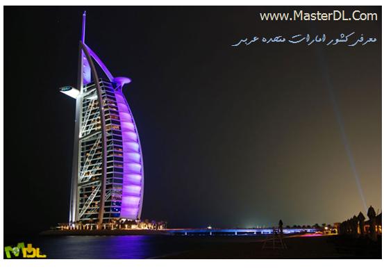 معرفی امارات متحده عربی (کشور دبی)UNITED ARAB EMIRATES-DUBAI