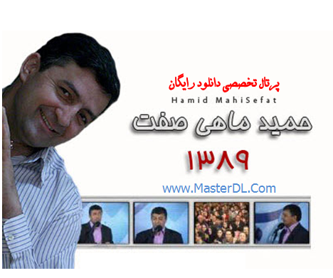 دانلود ویدئوی فوق العاده دیدنی و کمدی از آخرین اجرای حمید ماهی صفت (مستربين ايراني) در سال ۱۳۸۹