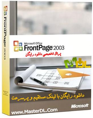 دانلود نرم افزار فرانت پيج ساخت صفحات وب FrontPage 2003 با لينك مستقيم