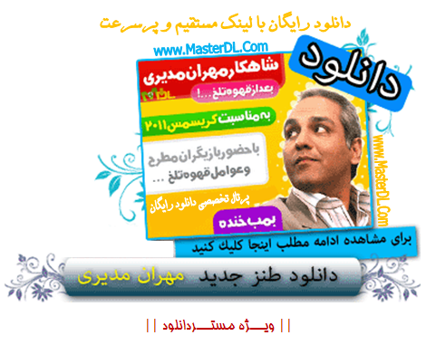 دانلود کلیپ جدید و سیاسی مهران مدیری ( بمب خنده )