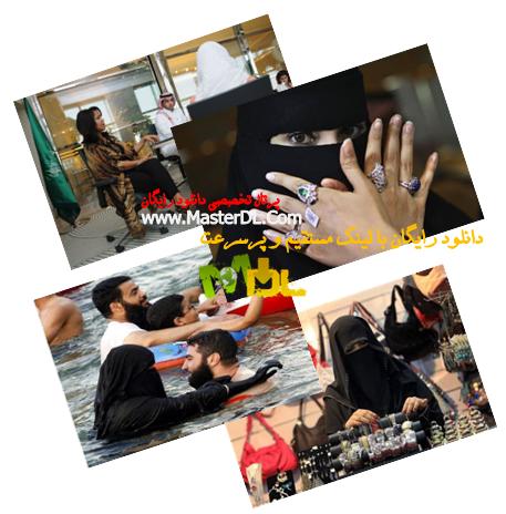 وضعیت زندگی زنان عربستان چگونه است (+عکس)