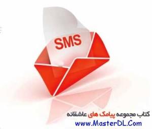 sms-asheghane -www.MasterDL.Com