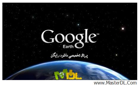 مشاهده زمین و سیاره ها از ماهواره گوگل با Google Earth Plus 6.0.0.1735 Beta (نسخه قابل حمل)