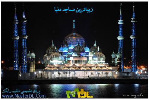 زیباترین و قشنگ ترین مساجد دنیا