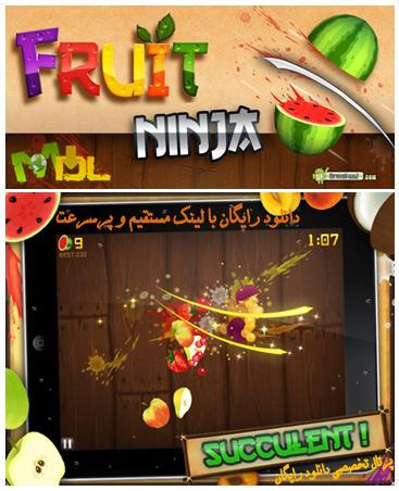 دانلود بازی زیبای Fruit Ninja HD v1.1.1 مخصوص آیپد