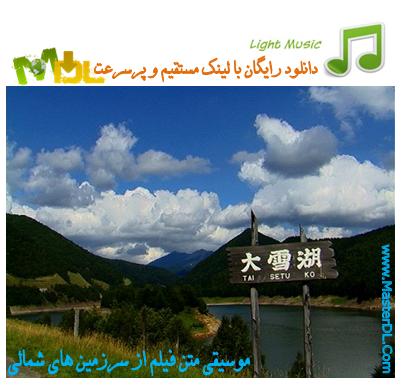 دانلود موسیقی بی کلام فيلم از سرزمین های شمالی