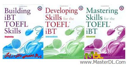 دانلود کاملترین مرجع آموزشی و آمادگی برای آزمون تافل زبان انگلیسی با لینک مستقیم