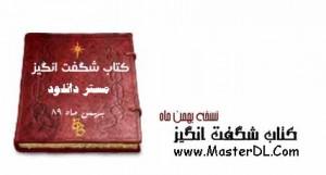 EBooKMagic_Bahman89_www.MasterDL.Com