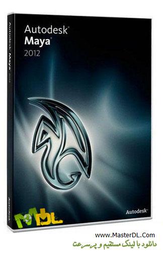 دانلود مایا 2012 - Autodesk Maya 2012 + کرک