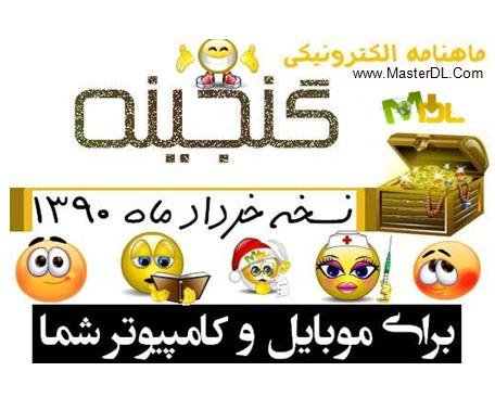 دانلود ماهنامه الکترونیکی گنجینه نسخه خرداد ماه