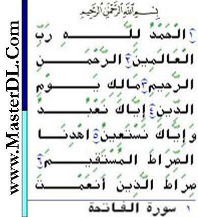 Pocket.Quran.S90-[www.MasterDL.Com]