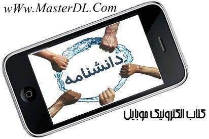 daneshnameh www.MasterDL.Com