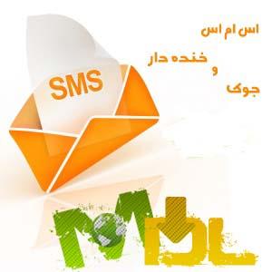 sms-[www.MasterDL.Com]