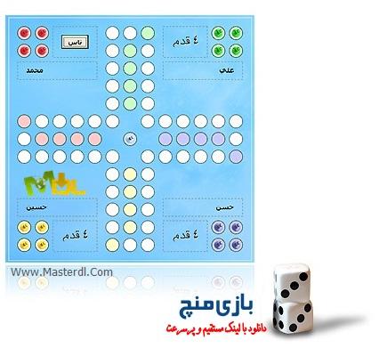 دانلود بازی منچ تحت شبکه - NetPachisi