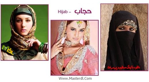 انواع حجاب زنان
