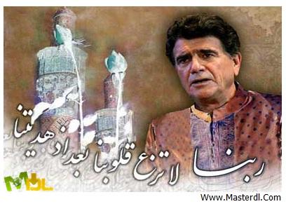 كليپ صوتي ربنا را با صداي استاد محمد رضا شجريان