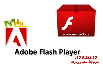 دانلود نرم افزار Adobe Flash Player v10.3.183.10 Final
