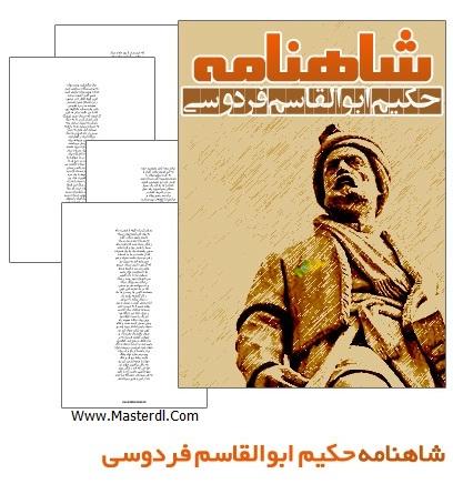 دانلود کتاب شاهنامه حکیم ابوالقاسم فردوسی